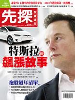 【先探投資週刊2074期】特斯拉的飆漲故事