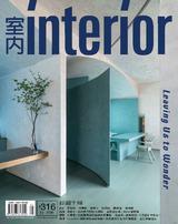 室內interior 1月號/2020 第316期