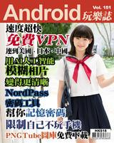 Android 玩樂誌 Vol.151【速度超快免費VPN】
