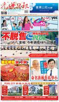 光華日報(晚报)2020年01月17日