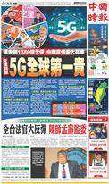 中國時報 2020年1月17日