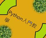 python入門教學