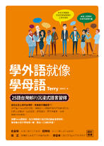 學外語就像學母語: 25語台灣郎的 沉浸式語言習得