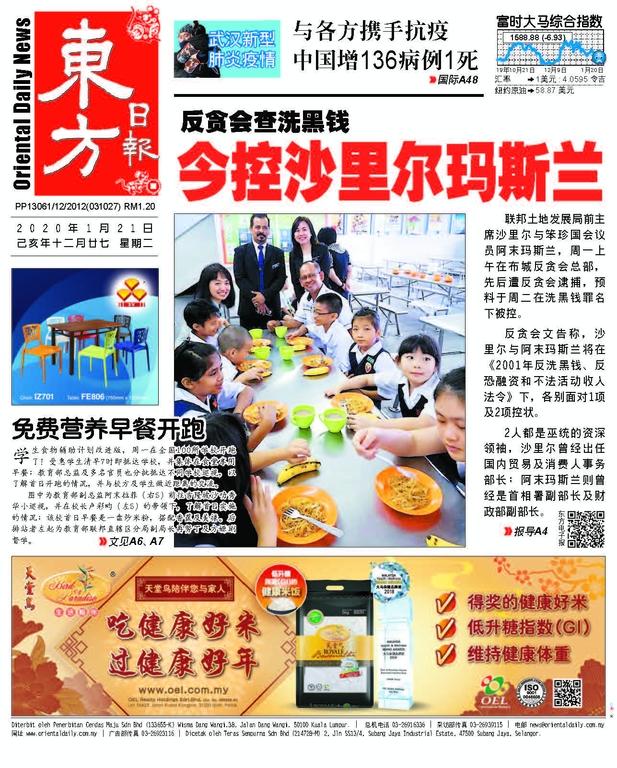 東方日報 2020年01月21日