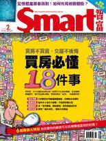 Smart智富月刊 2020年2月/258期