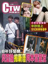 時報周刊+周刊王 2020/01/22 第2188期