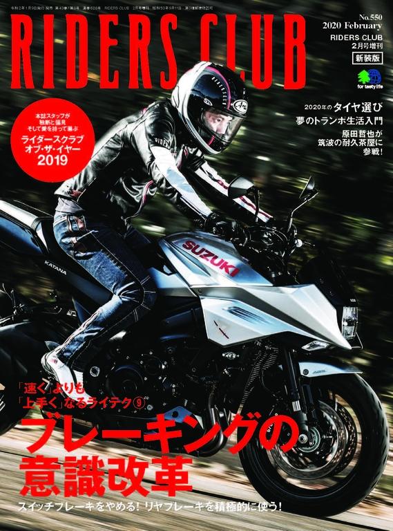 RIDERS CLUB 2020年2月號 No.550【日文版】
