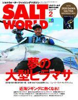 SALT WORLD 2020年2月號 Vol.140 【日文版】