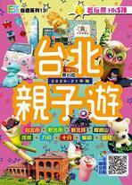 台北親子遊 (2020-21年版)