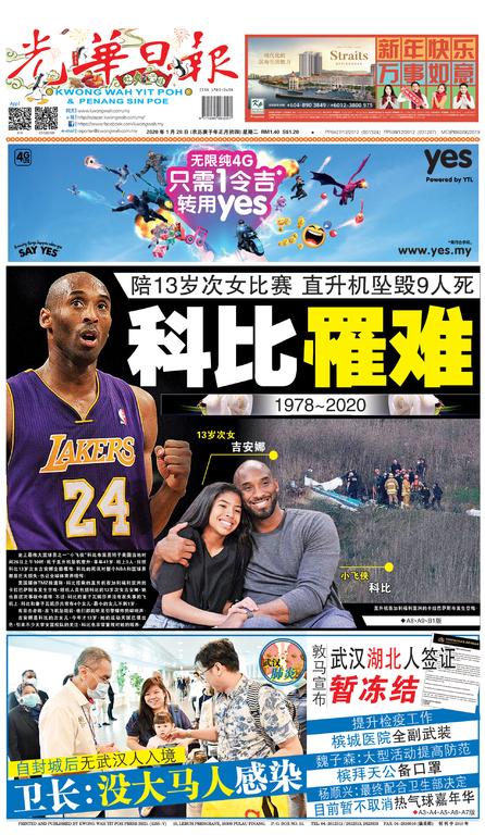 光華日報2020年01月28日