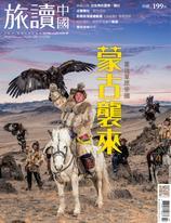 or旅讀中國 2月號/2020 第96期