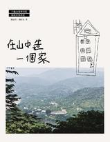 在山中造一個家: 六龜山地育幼院新院舍築成記