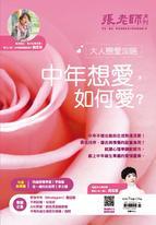 張老師月刊506期