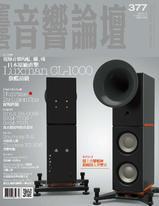 音響論壇電子雜誌 第377期 2月號