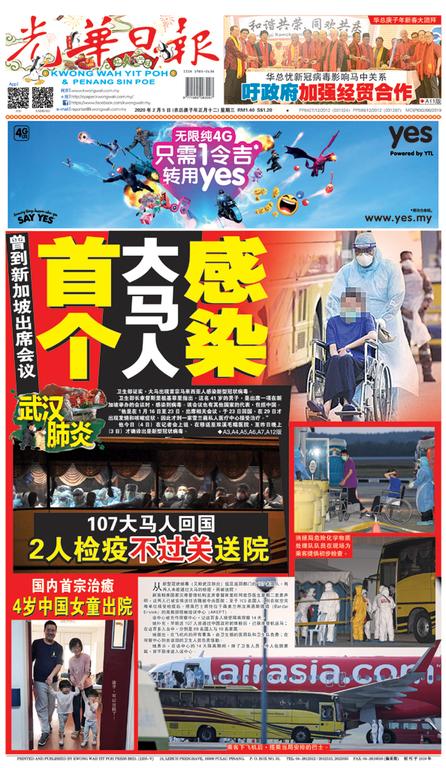 光華日報2020年02月05日