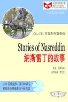 Stories of Nasreddin納斯雷丁的故事(ESL/EFL 英漢對照繁體版)