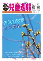 新一代兒童週報(第122期)
