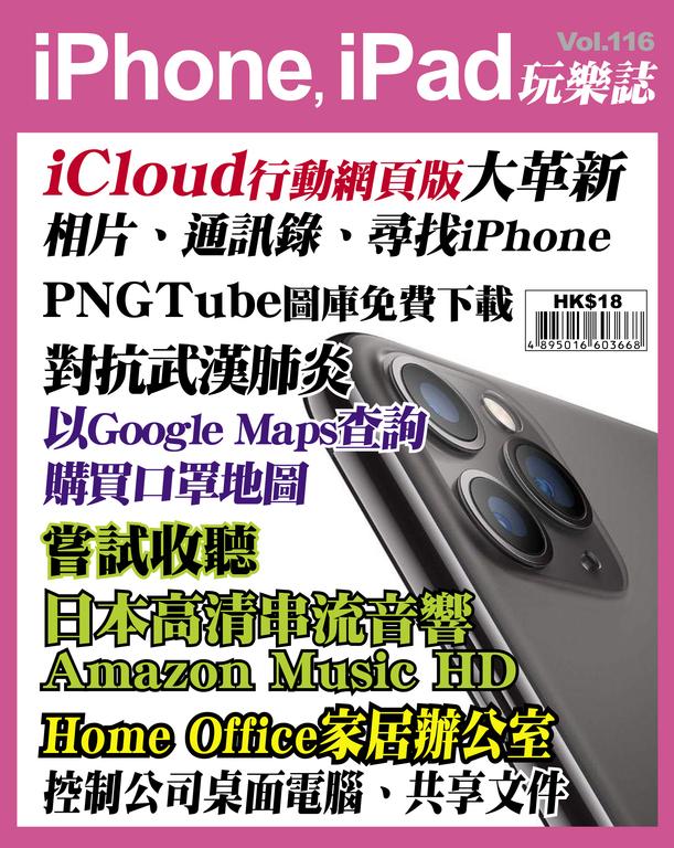 iPhone, iPad玩樂誌 #116【iCloud 行動網頁版大革新】