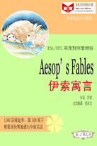 Aesop's Fables伊索寓言(ESL/EFL 英漢對照繁體版)