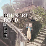 COUNTRY ROAD 貓步鄉間
