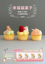 幸福貓菓子