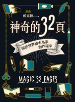 神奇的32頁:探訪世界繪本名家創作祕辛