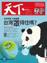 【天下雜誌 第691期】台灣罩得住嗎