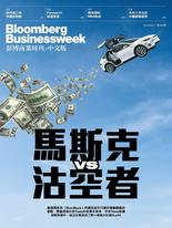 《彭博商業周刊/中文版》第190期