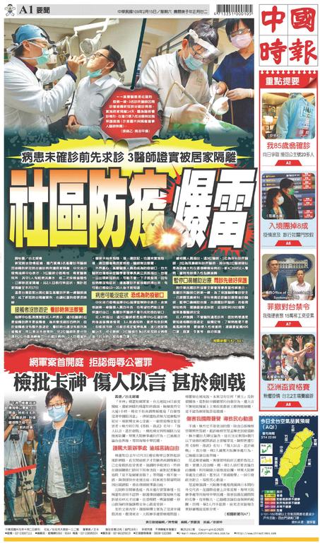 中國時報 2020年2月15日