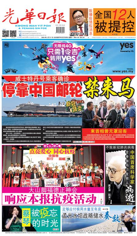 光華日報2020年02月17日