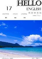 Hello! English英語學習誌_第十七期_必學旅遊英語