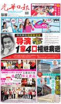 光華日報(晚报)2020年02月18日