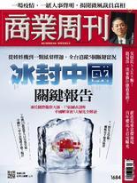 商業周刊 第1684期 冰封中國