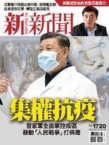 新新聞 2020/02/20 第1720期