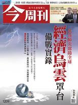 【今周刊】NO1209  經濟烏雲罩台