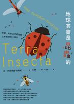 地球其實是昆蟲的: 奇怪、美妙又不可或缺,主宰地球的小傢伙