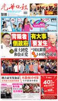 光華日報2020年02月24日