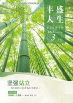 《丰盛人生》灵修月刊【简体版】2020年3月号