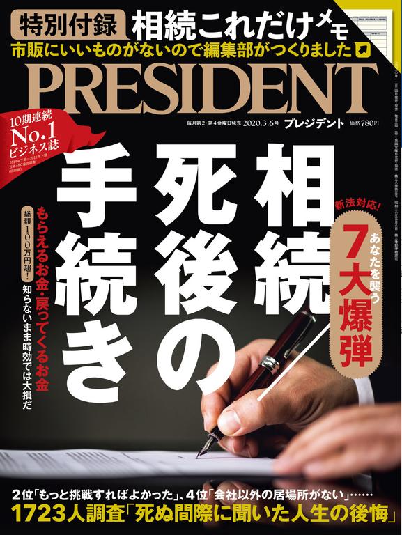 PRESIDENT 2020年3.6號 【日文版】