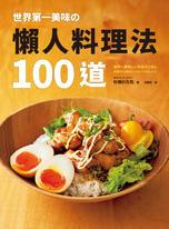 世界第一美味の懶人料理法100道