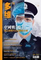 多維TW052 中國戰「疫」:一場「第五個現代化」的嚴峻大考