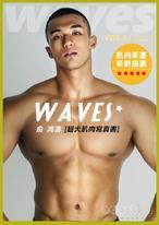 俞鴻濤【Waves超大肌肉寫真書】