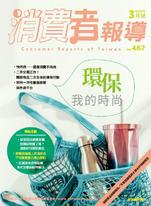 【消費者報導 3月號/2020 第467期】