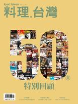 料理.台灣 3~4月號/2020 第50期