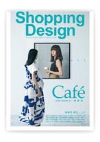 Shopping Design設計採買誌 3月號/2020