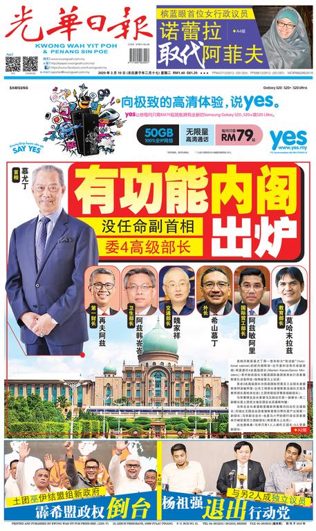 光華日報(晚报)2020年03月10日