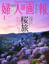 婦人畫報 2020年4月號 【日文版】