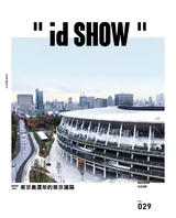 id SHOW 住宅影音誌 VOL.29