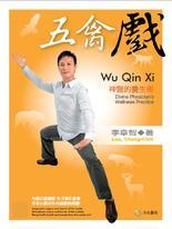 五禽戲 Wu Qin Xi