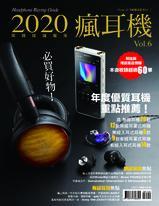 2020瘋耳機-耳機採購指南